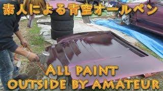 素人による青空オールペン All paint outside by amateur