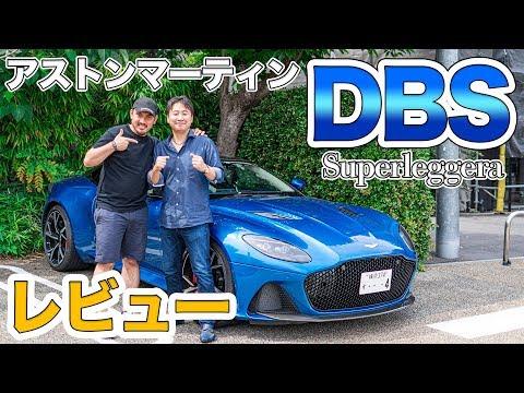 【カーレビュー】Aston Martin DBS Superleggeraを徹底的にレビュー!