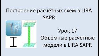 Построение расчётных моделей в Lira Sapr Урок 17