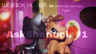 AskSherlock#1|ШЕРЛОК ГЕЙ|СТАСЯН И РИЧАРД КАНОН
