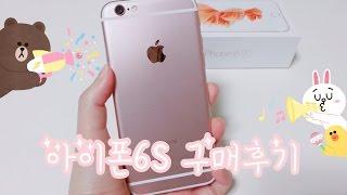 [효니월드] 아이폰6s 로즈골드 구매후기📱| Iphone6s Rose gold🌸