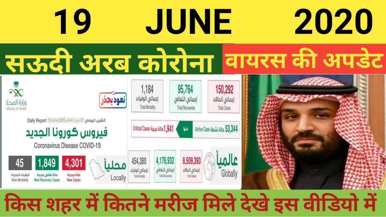 Today 19 June 2020 | Saudi Arabia | Coronavirus New Update ...