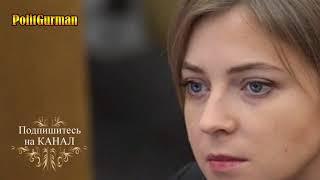 """""""Поклонская прокомментировала приговор Улюкаеву"""""""