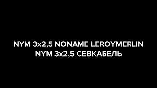 видео ВВГ vs. NYM