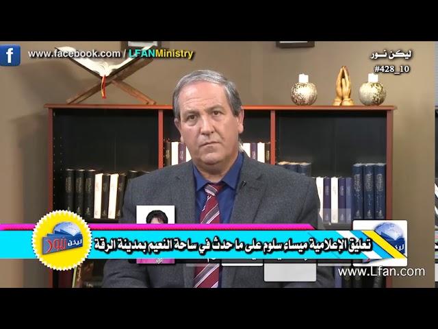 428 تعليق الإعلامية ميساء سلوم على ما حدث في ساحة النعيم بمدينة الرقة