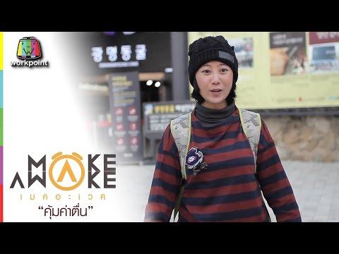 ย้อนหลัง Make Awake คุ้มค่าตื่น | Gwangmyeong cave ประเทศเกาหลีใต้| 12 ม.ค. 60 Full HD