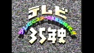 1988年12月28日放送 日本テレビ 『テレビとスターの素敵な時代‼   テレ...
