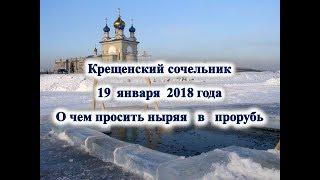 Крещенский сочельник /19 января 2018 года О чем просить ныряя в прорубь