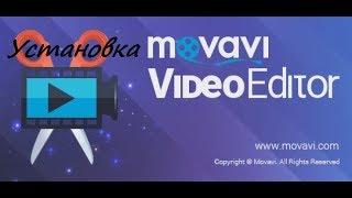 Где скачать Movavi Video Editor и установить? Ссылка на скачивание в описании