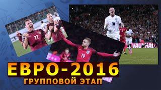 Албания 0:1 Швейцария Англия 1:1 Россия ЕВРО-2016. Групповой этап. Группа A прогноз