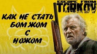 Escape from Tarkov - Как не стать Бомжом с Ножом !