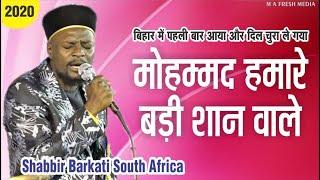#Naat #Shabbir_Barkati #SouthAfrica | मोहम्मद हमारे बड़ी शान वाले | Neora Shareef | M A FRESH MEDIA