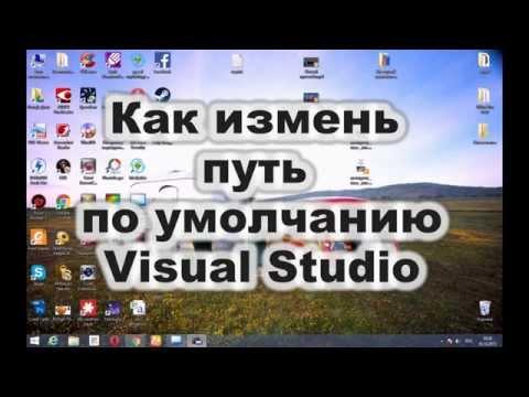 Как изменить путь по умолчанию для проектов Visual Studio