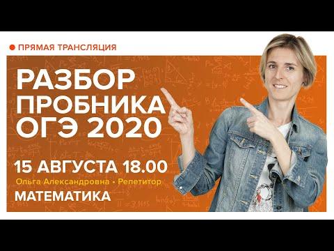 Математика | Разбор демоверсии ОГЭ 2020