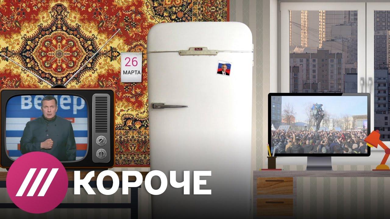 Что показывали госканалы вместо митингов по всей стране и Навального