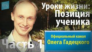 Олег Гадецкий. Позиция ученика. Часть 1