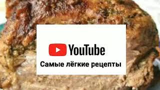Свинина с чесноком в духовке/ Лёгкий рецепт/ Как приготовить свинину в духовке/ Рецепты видео