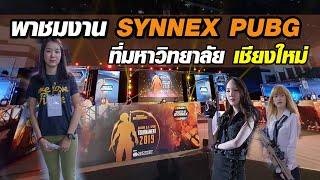 vlog-พาชมงาน-synnex-pubg-ที่เชียงใหม่-งานดี-ขาว-สวย