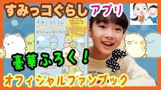 【すみっコぐらし】限定スマホポーチつき★オフィシャルファンブック★ ベイビーチャンネル
