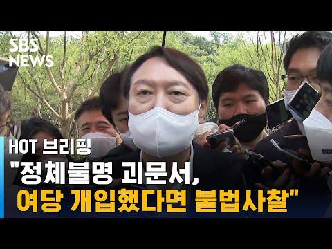 """윤석열 """"괴문서 여당 개입했다면 불법사찰"""" / SBS / 주영진의 HOT 브리핑"""