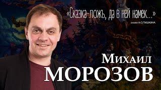 «Сказка – ложь, да в ней намек…»: сказки Пушкина читает актер Михаил Морозов