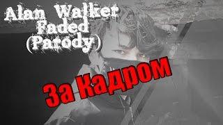 Alan Walker - Faded Parody / За кадром