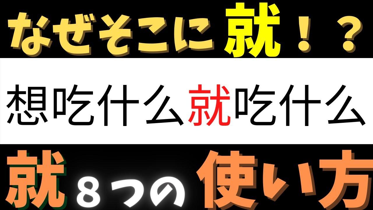 【やさしく解説】就の8つの使い方!今すぐ使える中国語の定番フレーズを文法的に勉強しよう!