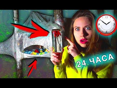 НОЧЬ В доме из Пленки КРАСНАЯ ВОДА ЧТО ТО СЛУЧИЛОСЬ На ДЕРЕВЕ | Elli Di - видео онлайн
