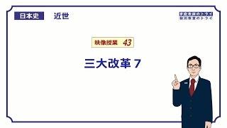 この映像授業では「【日本史】 近世43 三大改革7」が約18分で学べ...