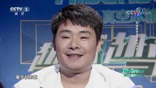 [越战越勇]选手周风友的精彩表现| CCTV综艺 - YouTube