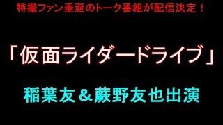 「仮面ライダードライブ」のスピンオフにあたるVシネマ「ドライブサーガ...