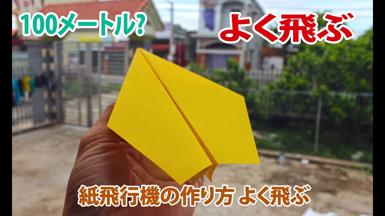 ほど 飛行機 驚く 紙 折り紙 飛ぶ よく