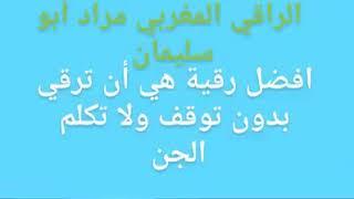 افضل رقية هي ان ترقي بدون توقف/ الراقي المغربي مراد أبو سليمان