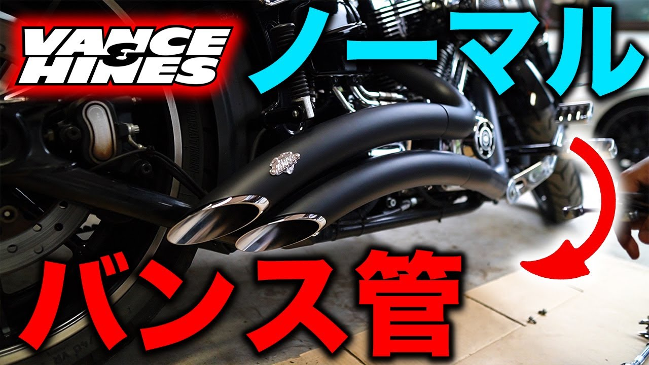 【DIY】納車間もないブレイクアウトのマフラーをバンス管に交換してみた。 / Harley-Davidson FXSB BREAKOUT 2014'【バンス&ハインズ】