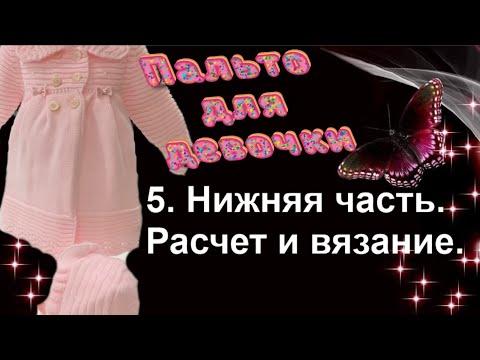 Вязание пальто для девочки спицами  5 вязание и расчет нижней части  Алена Никифорова