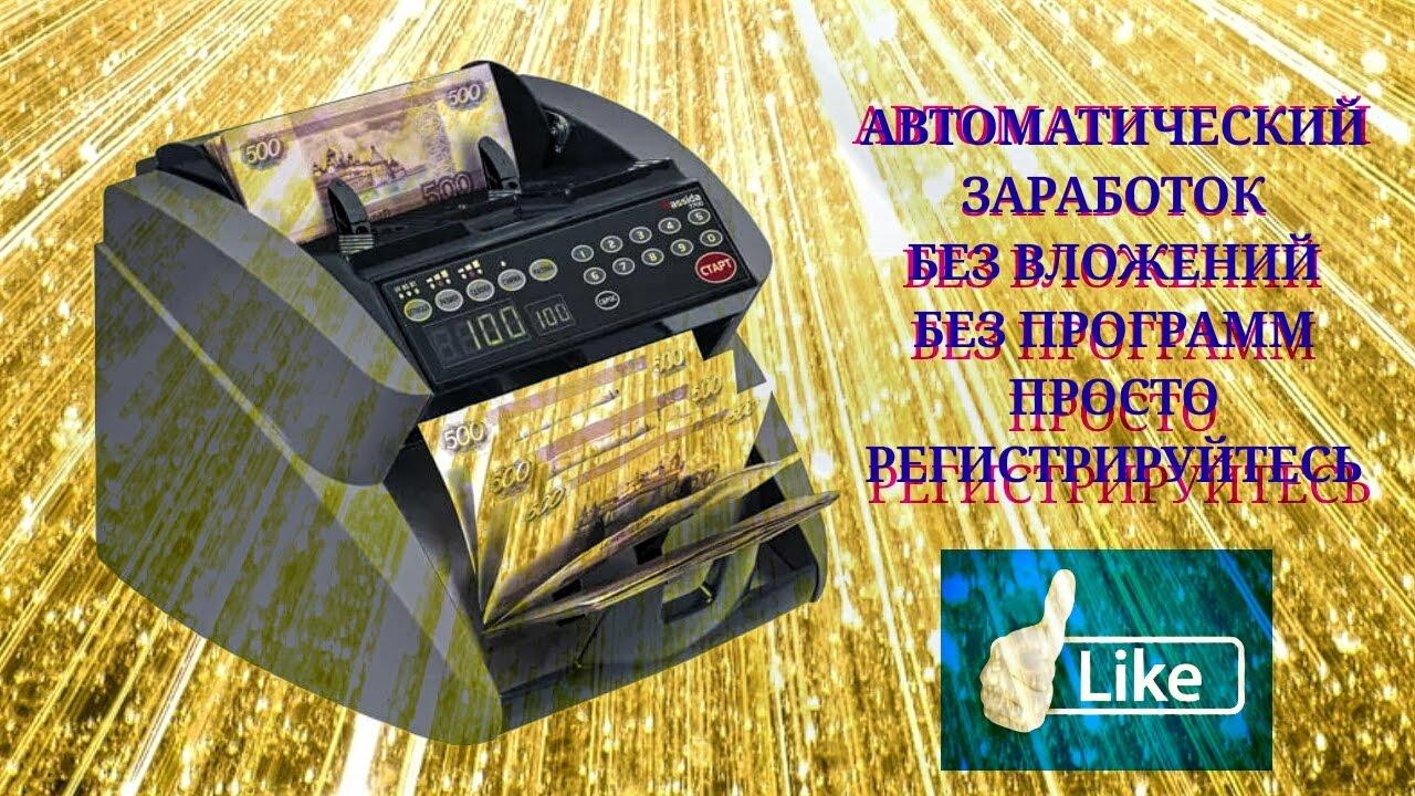 Реальная программа для автоматического заработка|Автоматический Заработок без Вложений Реально Плати