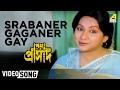 Sraboner Gagone -- Video Song - Path O Prasad