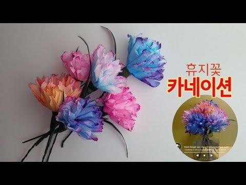 휴지로 만들기-무지개 카네이션 -rainbow carnations tissue paper flower-어버이날 만들기-방학숙제-색종이꽃-꽃만들기-종이염색