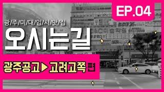 [미대입시맛집] 광주북구C&C미술학원오는법! 2…