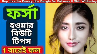 Download lagu Rup chorcha Bangla Beauty tips for FairnessSkin Whitening MP3