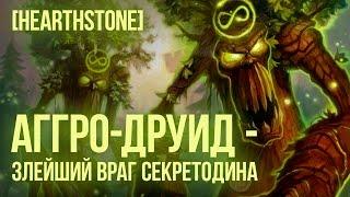 АГГРО-ДРУИД - ЗЛЕЙШИЙ ВРАГ СЕКРЕТОДИНА [Hearthstone]
