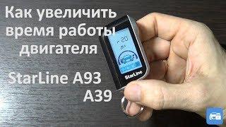 Як збільшити час роботи двигуна при автозапуску StarLine A93 A39