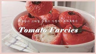 프랑스 가정식, 토마토팍시 : Tomato Farcie…