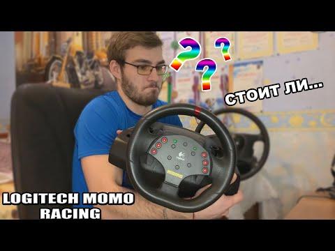 РУЛЬ LOGITECH MOMO RACING! СТОИТ ЛИ ПОКУПАТЬ? ОБЗОР!