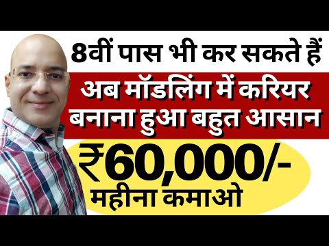 good-income-part-time-job-|-freelance-|-how-to-start-modelling-|-पार्ट-टाइम-जॉब-|
