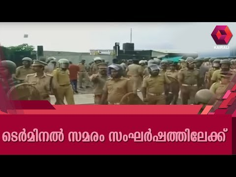 Strike Against LNG Terminal In Puthuvyppe Turns Violent