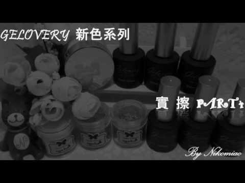 #73【妮可喵】新色實擦PART4