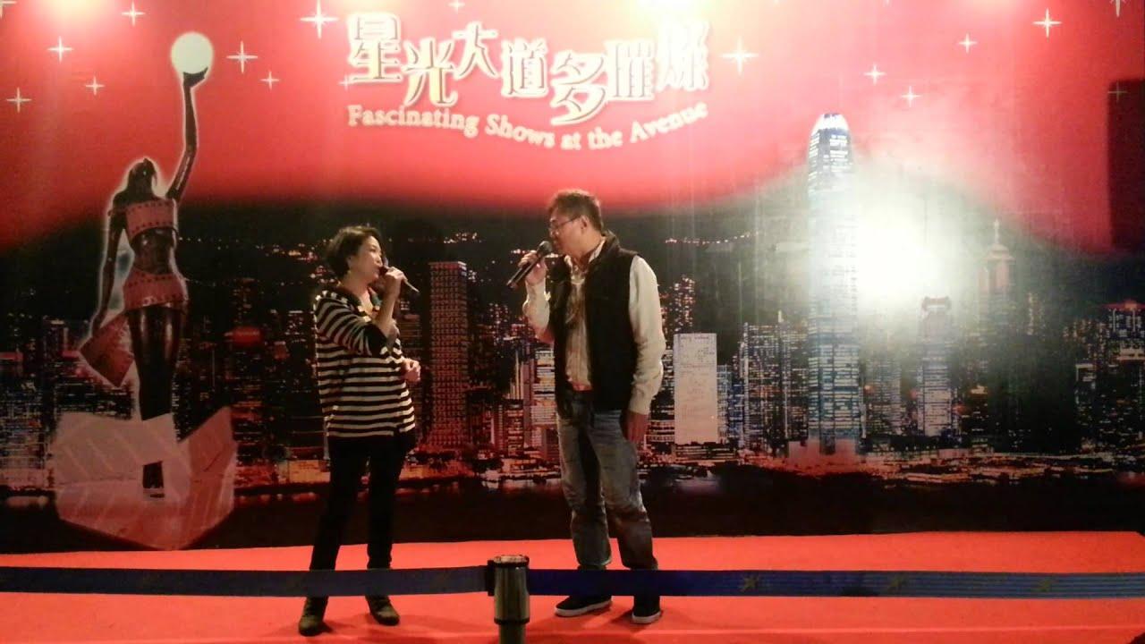 香港尖沙咀星光大道 只有情永在 張學友/鄺美雲(李光明/劉淑嫻)20130201 - YouTube