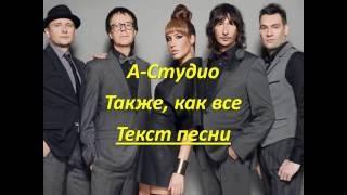 A-Studio - takje kak vse (lyrics) А-Студио - Так Же Как Все (текст песни)