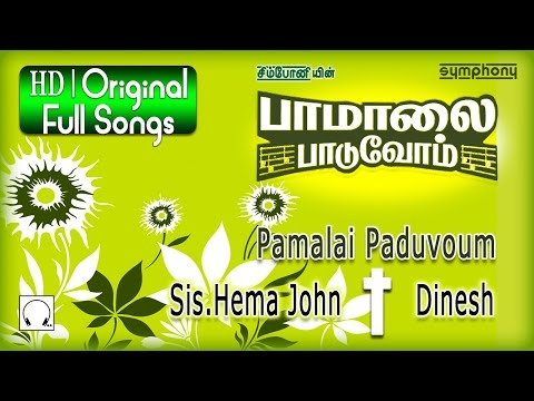 Pamalai Paduvom  Pamalai Songs  Hema John Tamil Christian Songs
